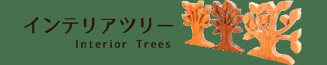 木のオブジェ雑貨・インテリアツリー