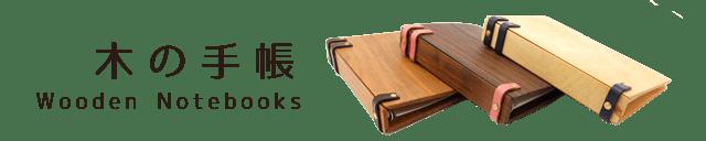 木と革の手帳 手づくりの木の文具 市販の6穴リフィルにぴったりのサイズ