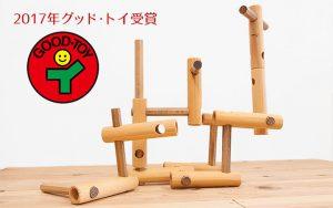 スレンダーブロック(知育ブロック)グッド・トイ受賞 日本製の木のおもちゃ