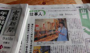 京都新聞170914仕事人 多胡歩未 arumitoy
