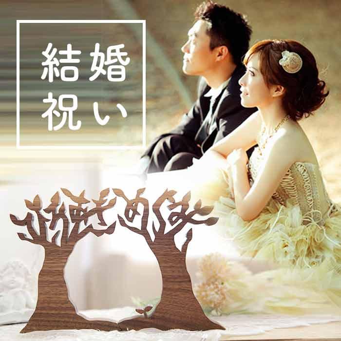 結婚祝い ウェディングギフト 名前が木になる幸せギフト