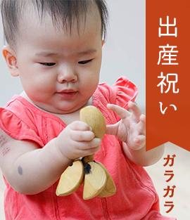出産祝い 赤ちゃんのガラガラ