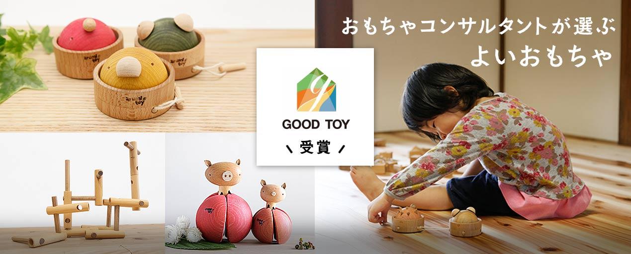 おもちゃコンサルタントが選ぶよいおもちゃ