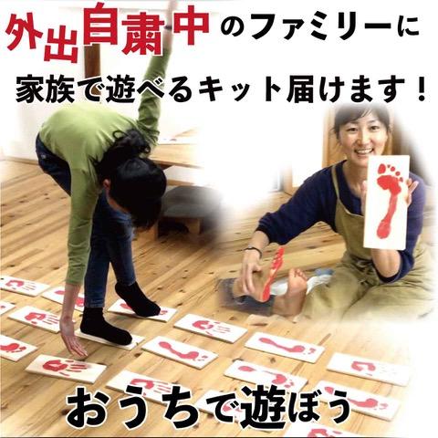 外出自粛中のファミリーに家族で遊べるキット届けます