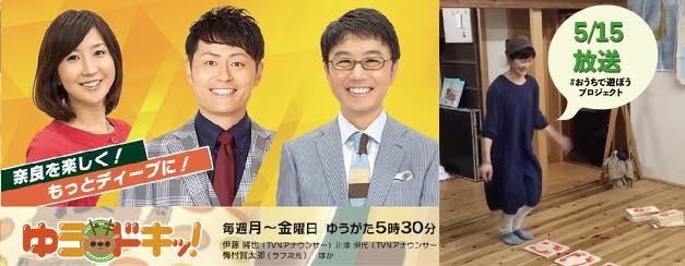 奈良テレビ