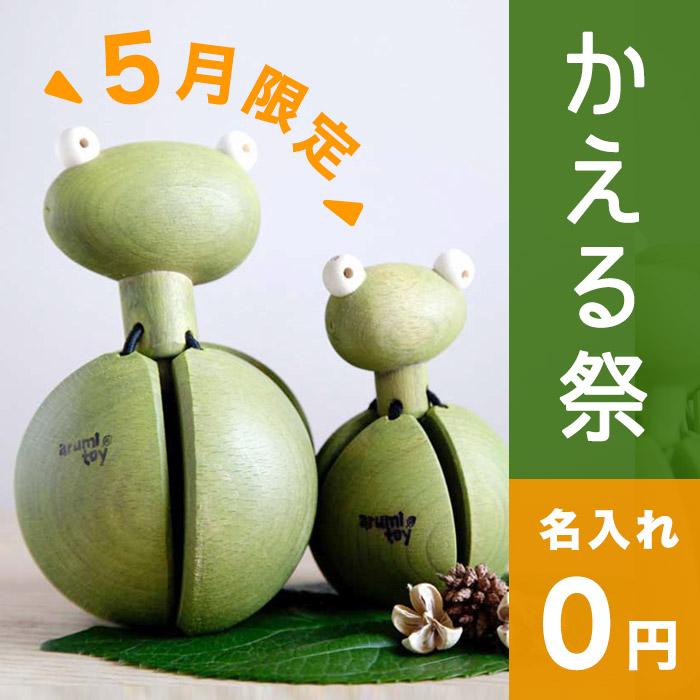 frog fes かえるのおもちゃ名入れ無料
