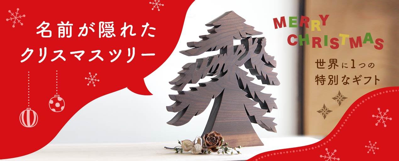 名前が隠れたクリスマスツリー 世界に1つの特別ギフト