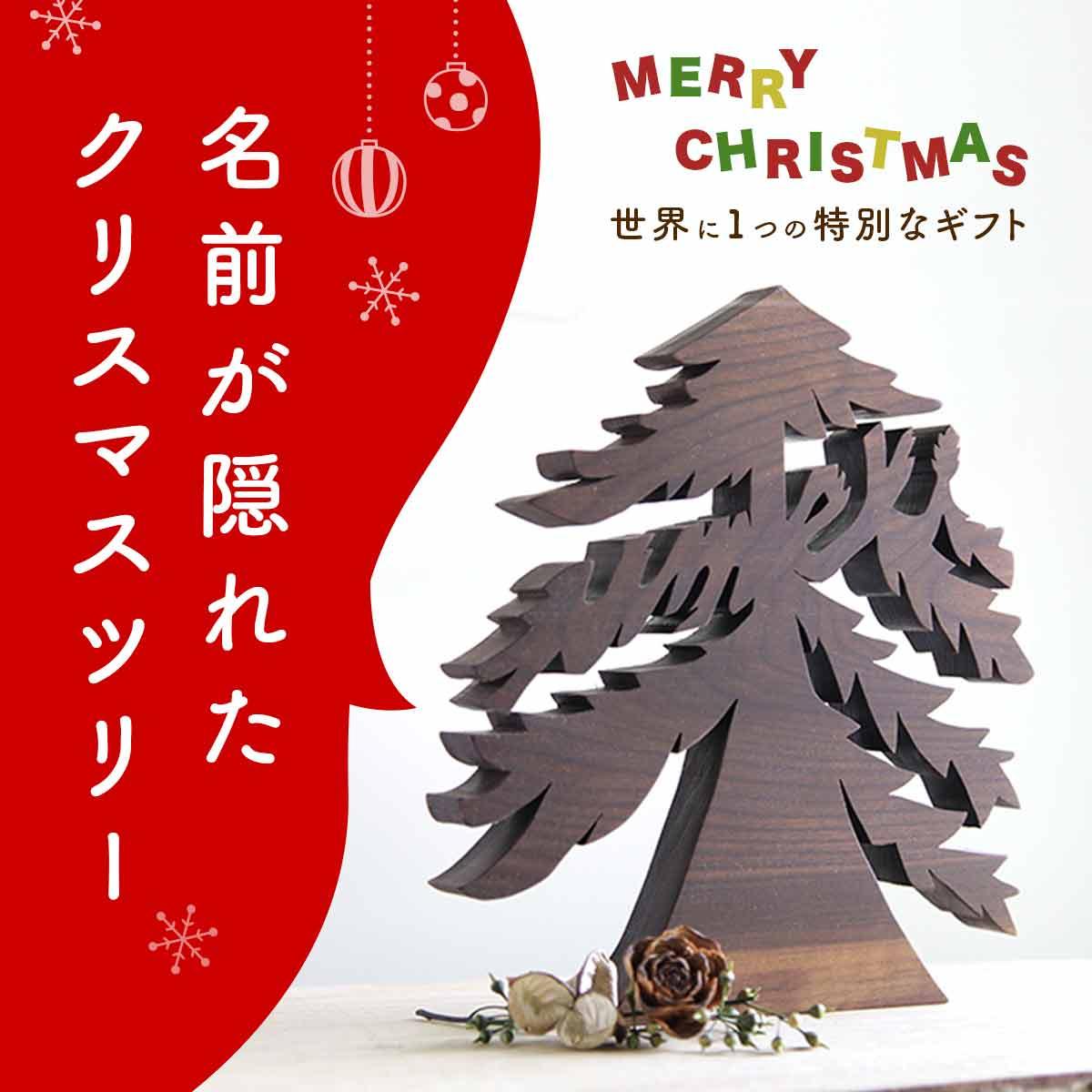 名前が隠れたクリスマスツリー 世界に1つのギフト
